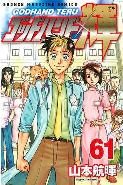 ゴッドハンド輝(61)-電子書籍