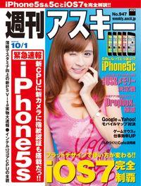 週刊アスキー 2013年 10/1号