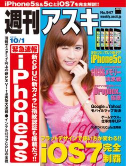 週刊アスキー 2013年 10/1号-電子書籍