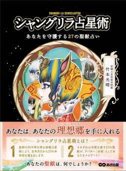 シャングリラ占星術 あなたを守護する27の聖獣占い-電子書籍