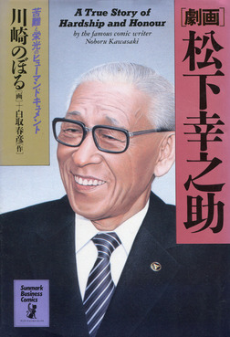 【劇画】松下幸之助-電子書籍
