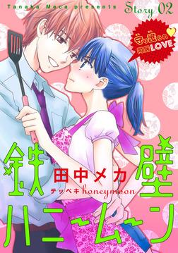 花ゆめAi 鉄壁ハニームーン story02-電子書籍