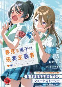 【購入特典】『夢見る男子は現実主義者 5』BOOK☆WALKER限定書き下ろしショートストーリー