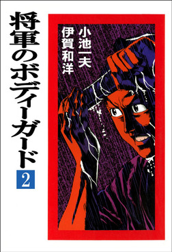 将軍のボディーガード2-電子書籍