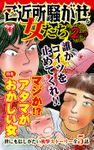 ご近所騒がせな女たち【合冊版】Vol.2(スキャンダラス・レディース・シリーズ)