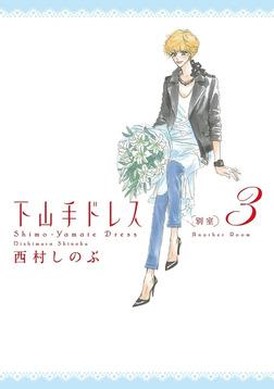 下山手ドレス別室(3)-電子書籍