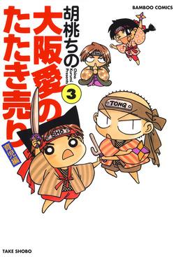 大阪愛のたたき売り 育児編 (3)-電子書籍
