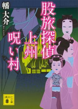 股旅探偵 上州呪い村-電子書籍