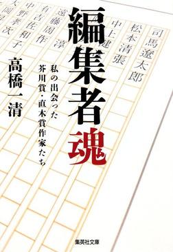 編集者魂 私の出会った芥川賞・直木賞作家たち-電子書籍