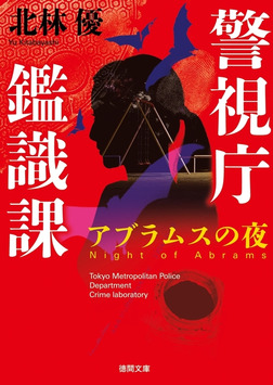 警視庁鑑識課 アブラムスの夜  〈新装版〉-電子書籍