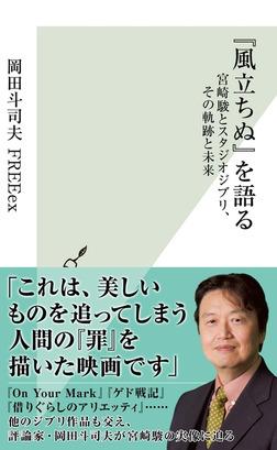『風立ちぬ』を語る~宮崎駿とスタジオジブリ、その軌跡と未来~-電子書籍
