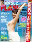 週刊FLASH(フラッシュ) 2020年11月3日号(1579号)