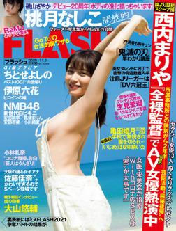 週刊FLASH(フラッシュ) 2020年11月3日号(1579号)-電子書籍