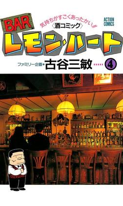 BARレモン・ハート : 4-電子書籍