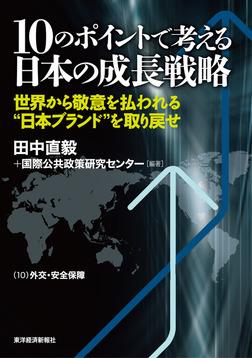 10のポイントで考える日本の成長戦略<分冊版>(10)-電子書籍