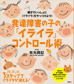発達障害の子の「イライラ」コントロール術-電子書籍