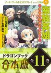 【合本版】ソード・ワールド2.0リプレイ from USA 全11巻