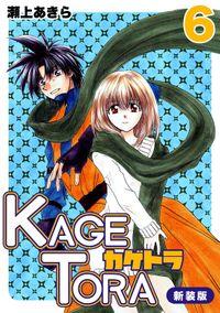 KAGETORA【新装版】6