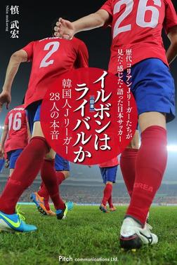 イルボン(日本)はライバルか 韓国人Jリーガー28人の本音-電子書籍