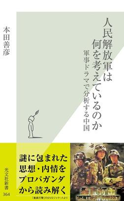 人民解放軍は何を考えているのか~軍事ドラマで分析する中国~-電子書籍