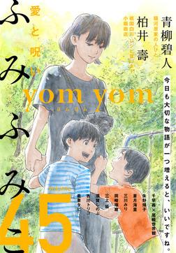 yom yom vol.45(2017年8月号)[雑誌]-電子書籍