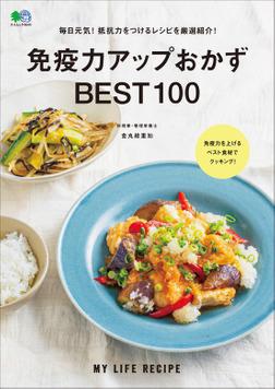 免疫力アップおかずBEST100-電子書籍