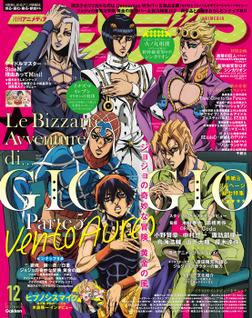 アニメディア2018年12月号-電子書籍