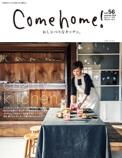 Come home! vol.56-電子書籍