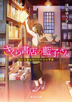 さくら書店の藍子さん 小さな書店のささやかな革命-電子書籍