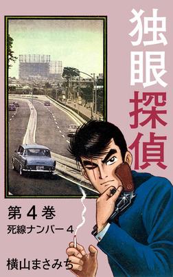 独眼探偵(4)-電子書籍