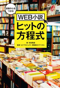 読者の心をつかむWEB小説ヒットの方程式-電子書籍