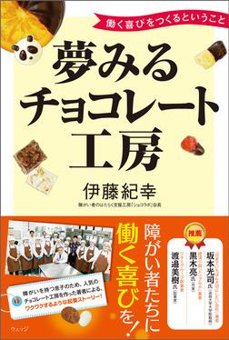 夢みるチョコレート工房――働く喜びをつくるということ-電子書籍