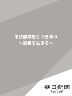 甲状腺疾患とつきあう ~患者を生きる~-電子書籍
