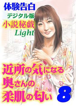 体験告白 近所の気になる奥さんの柔肌の匂い 8-電子書籍