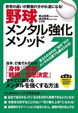 野球メンタル強化メソッド-電子書籍