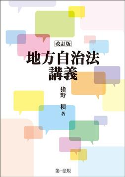 地方自治法講義[改訂版]-電子書籍