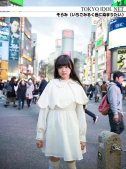 [TOKYO IDOL NET] そらみ (いちごみるく色に染まりたい)-電子書籍