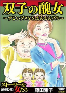 双子の醜女~すごいブスVS.まあまあブス~-電子書籍