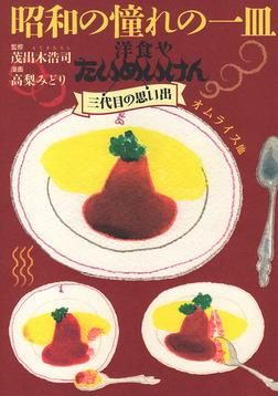 昭和の憧れの一皿 洋食やたいめいけん三代目の思い出 オムライス他-電子書籍
