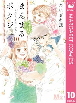 まんまるポタジェ 10-電子書籍