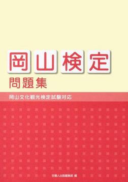 「岡山検定」問題集 -岡山文化観光検定試験対応--電子書籍
