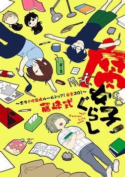 腐女子ぐらし ~全力ド修羅場ルームシェア!魔窟201~-電子書籍