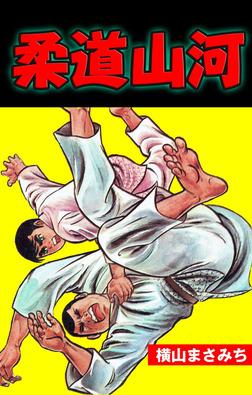 柔道山河-電子書籍