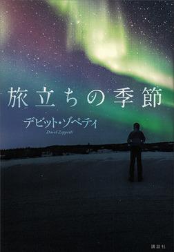 旅立ちの季節-電子書籍