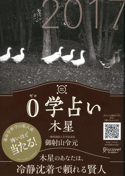0学占い 木星 2017-電子書籍