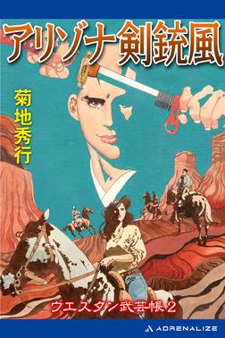 ウエスタン武芸帳(2)アリゾナ剣銃風-電子書籍
