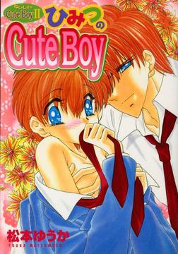 ないしょのCuteBoy2 ひみつのCuteBoy-電子書籍