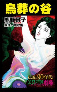 鳥葬の谷~伝説の90年代エログロ・レディース劇場