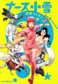 ナース小雪(ヤングコミックコミックス)