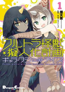 ウルトラ怪獣擬人化計画 ギャラクシー☆デイズ1-電子書籍